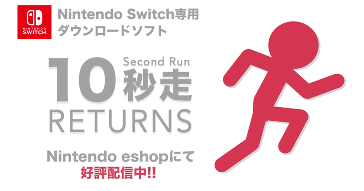 10秒走RETURNS